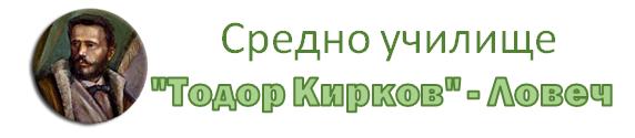 """СУ """"Тодор Кирков"""" - СУ Тодор Кирков - Ловеч"""