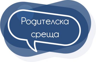 Родителскa срещa - СУ Тодор Кирков - Ловеч