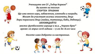 Спортен празник - СУ Тодор Кирков - Ловеч