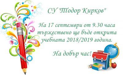 На 17.09.2018 г.  от 09:30 ч. тържествено ще бъде открита учебната 2018/2019 година - СУ Тодор Кирков - Ловеч
