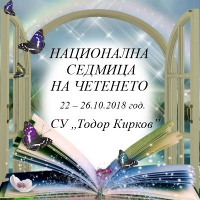 Национална седмица на четенето 2018 - СУ Тодор Кирков - Ловеч
