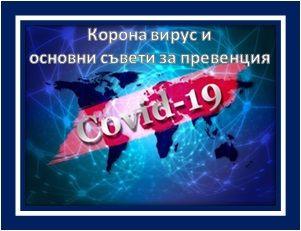 COVID-19 - СУ Тодор Кирков - Ловеч