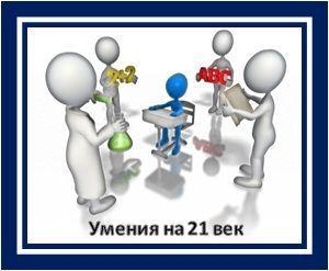 Умения на 21 век - СУ Тодор Кирков - Ловеч