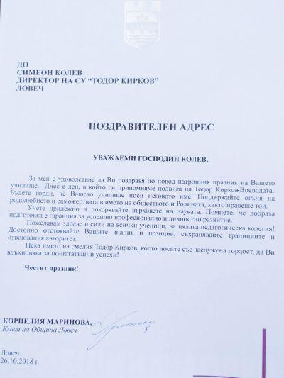 Патронен празник - 2018 година - СУ Тодор Кирков - Ловеч